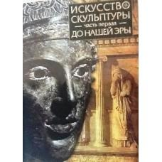 Искусство скульптуры. Часть 1. До нашей эры. CD-ROM