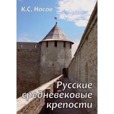 Русские средневековые крепости. CD