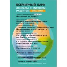 Всемирный банк. Доклады о мировом развитии 2000 - 2007. CD-ROM