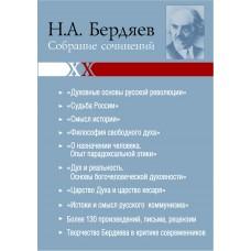 Бердяев Н. А. Собрание сочинений.CD