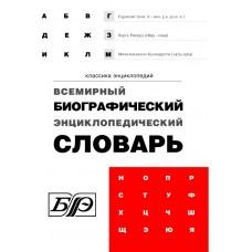 Всемирный биографический энциклопедический словарь. CD-ROM