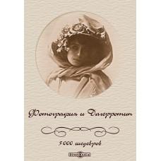 Фотография и дагерротип: 5000 шедевров XIX века. CD-ROM