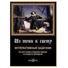Из тени к свету. Интерактивный задачник по истории средних веков и нового времени (80 задач) CD-ROM