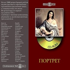 Портрет. CD