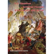 История России  в  рассказах для детей. А.О. Ишимова.  Иллюстрированное издание.CD-ROM