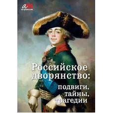 Российское дворянство: подвиги, тайны, трагедии… DVD