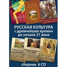 Русская культура с древнейших времен до начала 21 века.Сборник. 6 CD.