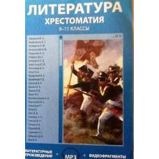 Литература. Хрестоматия 9-11 классы.CD-ROM