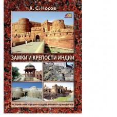 Замки и крепости Индии.: история, конструкция, осадная техника, путеводитель. CD