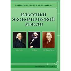 Классики экономической мысли. Коллекция важнейших работ выдающихся экономистов XVI – ХХ вв. CD