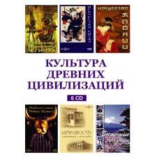 Культура Древних Цивилизаций.  Сборник 6 CD