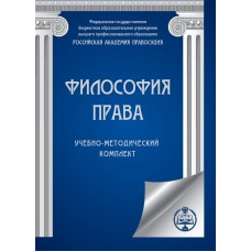 Философия права. Б.Н. Мальков. Электронный учебно-методический комплект.СD