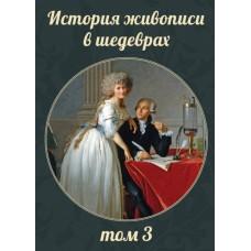 История живописи в шедеврах. Том 3. CD-ROM
