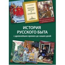 История русского быта (с древнейших времен до наших дней) 6 СD/Сборник