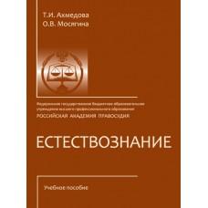 Естествознание. Учебное пособие. CD-ROM