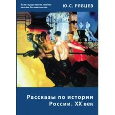 Рассказы по истории России. 20 век./CD-ROM