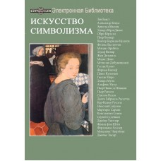 Искусство символизма. CD