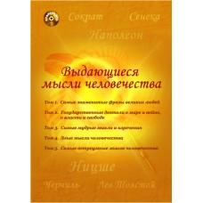 Выдающиеся мысли человечества. Сборник афоризмов.CD