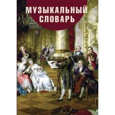 Музыкальный словарь. CD-ROM