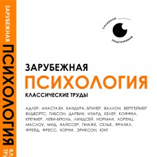 Зарубежная психология. Классические труды.CD