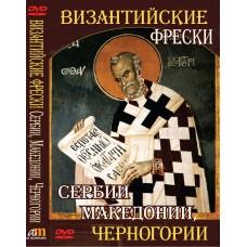 Византийские фрески Сербии, Македонии, Черногории. DVD