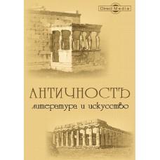 Античность: литература и искусство.CD
