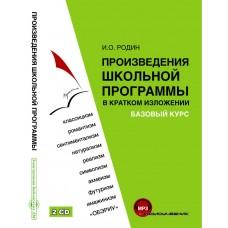 Произведения школьной программы в кратком изложении. Базовый курс.CD