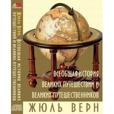 Жюль Верн. Всеобщая история великих путешествий и великих путешественников.CD