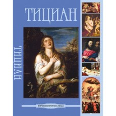 Тициан Вечеллио да Кадоре. CD