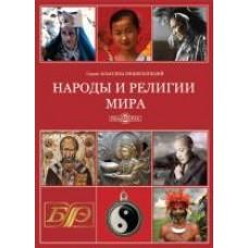 Народы и религии мира. Энциклопедия. CD