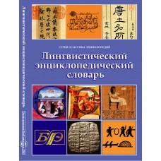 Лингвистический энциклопедический словарь. CD