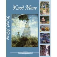 Клод Моне. CD