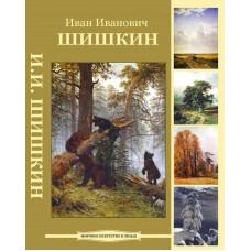 Иван Иванович Шишкин. CD