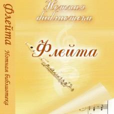 Флейта. Нотная библиотека.CD