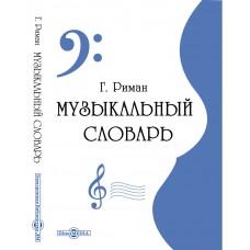 Музыкальный словарь. Г.Риман. CD
