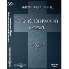 Библиологический словарь. Александр Мень. CD