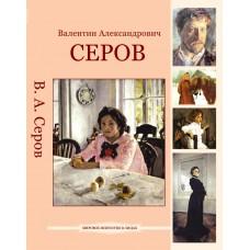 Серов Валентин Александрович. CD