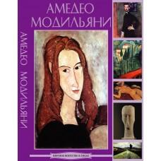 Амедео Модильяни.CD