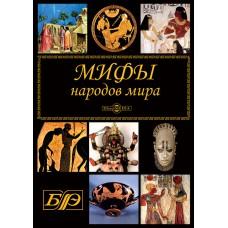 Мифы народов мира. CD