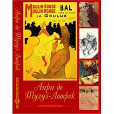 Анри де Тулуз-Лотрек. CD