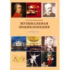 Музыкальная энциклопедия. Классика энциклопедий.CD