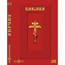 Библия. CD
