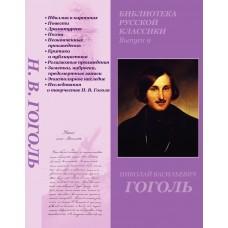 Библиотека русской классики. Выпуск 09. Николай Васильевич Гоголь.CD