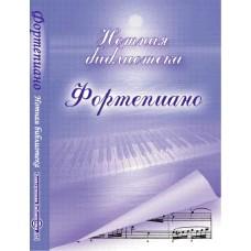 Фортепиано. Нотная библиотека. CD
