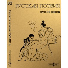 Русская поэзия XVII-XX в.в. CD