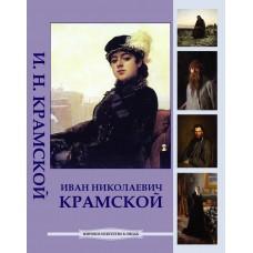 Иван Николаевич Крамской. CD