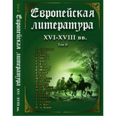 Европейская литература XVI-XVIII вв. Том II.CD