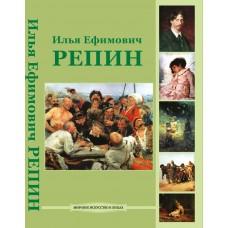 Репин Илья Ефимович. CD