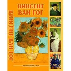 Винсент Ван Гог.CD