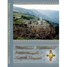 Сокровища Армянской Апостольской Святой Церкви.CD